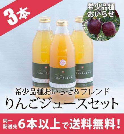 【数量限定】りんごジュースセット「しぼって そのまんま」希少品種おいらせ・ブレンド(1L×3本)