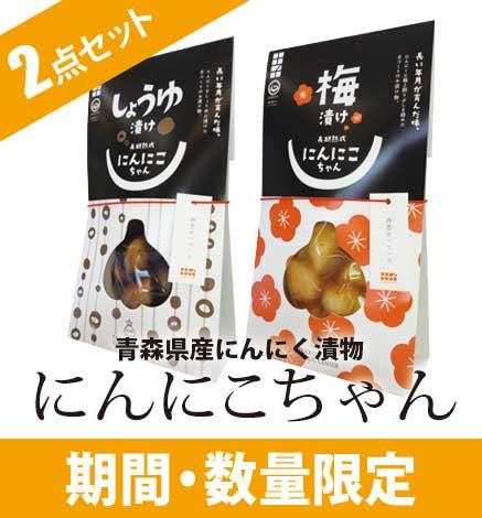 にんにこちゃん2点セット【にんにく商品5,000円以上のご購入で送料無料!】