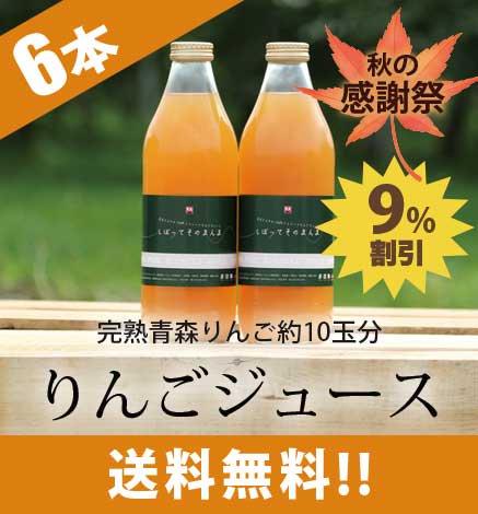 りんごジュース「しぼって そのまんま」6本入り【秋の感謝祭 特別価格】