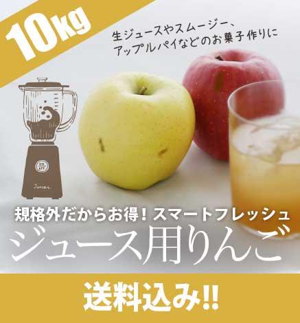 スマートフレッシュジュース用りんご 10kg