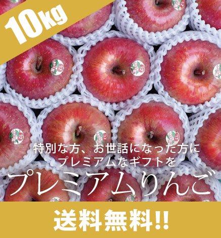 贈答用プレミアムりんご 9kg