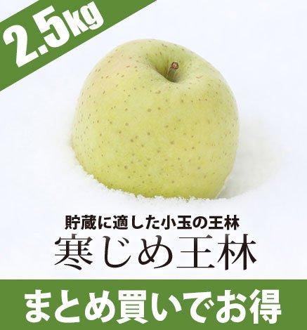 青森りんご 寒じめ王林 2.5kg(9〜14玉)