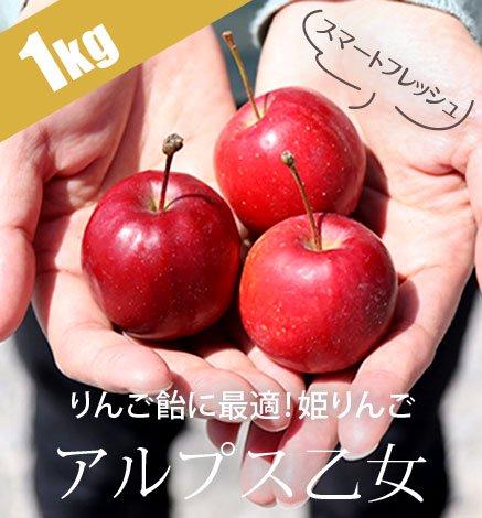 アルプス乙女(スマートフレッシュ) 1kg(20〜30個)