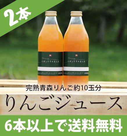 青森りんご100% 濃厚林檎ジュース「しぼって そのまんま」  1箱(1本1L×2本入り)