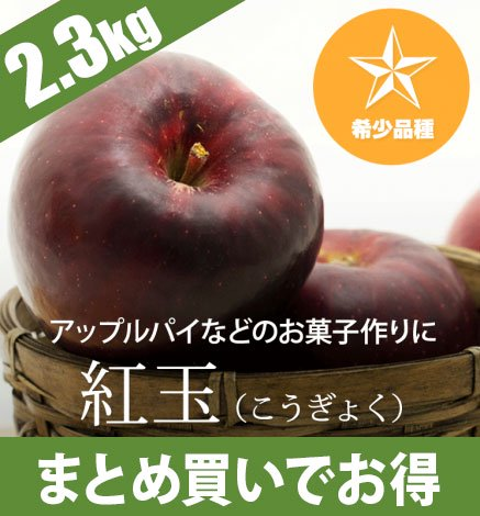 【予約:10月中旬〜:希少品種】青森りんご 紅玉 2.3kg(8〜12個)