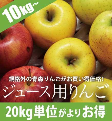 【訳あり商品】青森りんご ジュース用・加工用りんご【送料込】