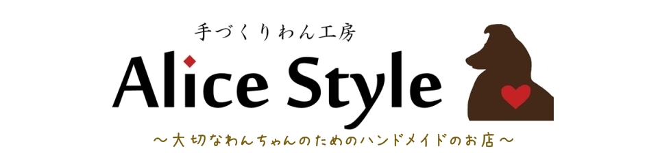 犬用品・グッズ | 手づくりわん工房 Alice Style (アリススタイル)