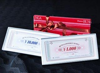 グルメチケット 10,000円券<br>※チケットは消費税対象外なので本体価格10,000円です。