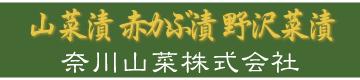 「山菜・きのこ」の奈川山菜株式会社