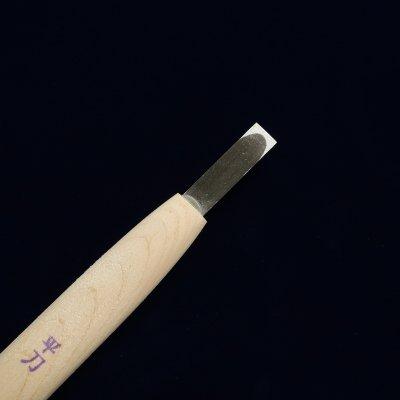 菊勇 彫刻刀 平刀