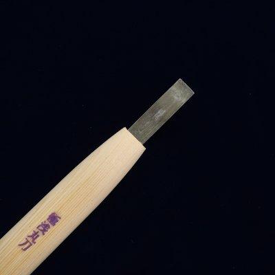 菊勇 彫刻刀 極浅丸刀