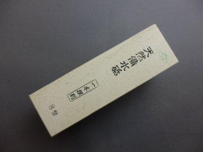 備水砥 8型