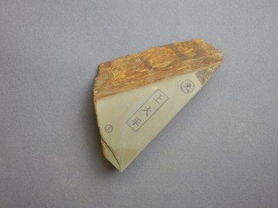 大平 #M157 大型原石切出し品