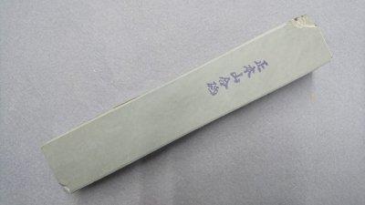 正本山 #0091
