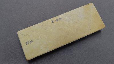 No.059 大平山 蓮華巣板