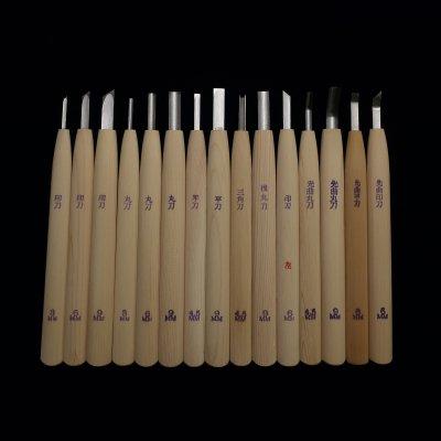 菊勇 彫刻刀 15本組(刀袋入)
