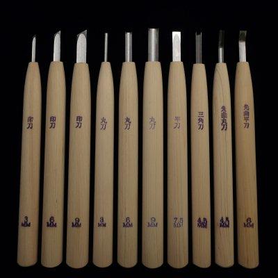 菊勇 彫刻刀 10本組(刀袋入)