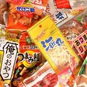 【旅行・行楽用】行楽用菓子詰合せ324円おまかせコース