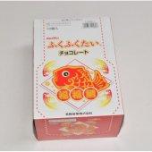 【箱売駄菓子】福福鯛チョコレート(10個入り 単価60円以内)