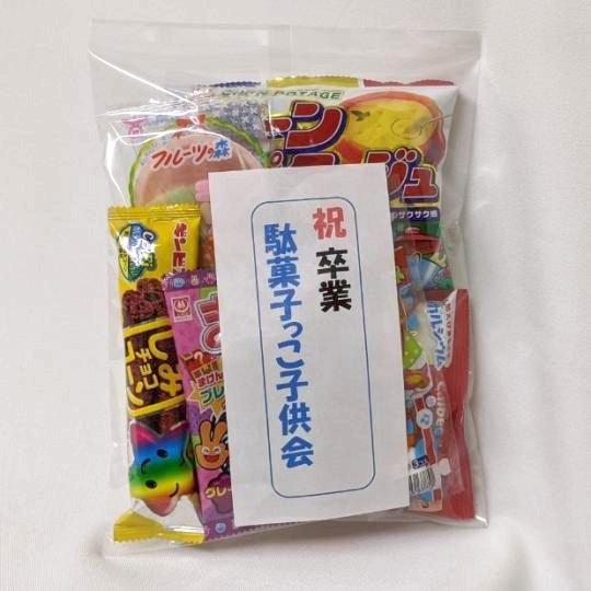 【子供用】子供会用菓子詰合せ216円C