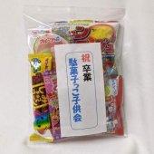 【子供用】子供会用菓子詰合せ200円C