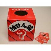 【小物玩具】抽せん箱セット