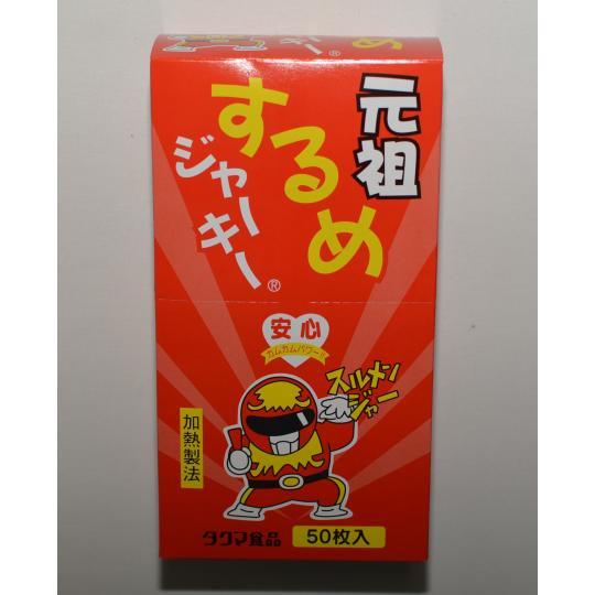 【箱売駄菓子】元祖するめジャーキー(50枚入り 単価20円以下)