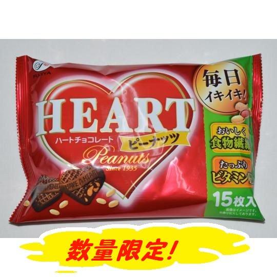 【箱売駄菓子】ハートチョコレート(単価200円以下)