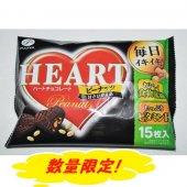 【箱売駄菓子】ハートチョコレート甘さひかえめ(単価200円以下)