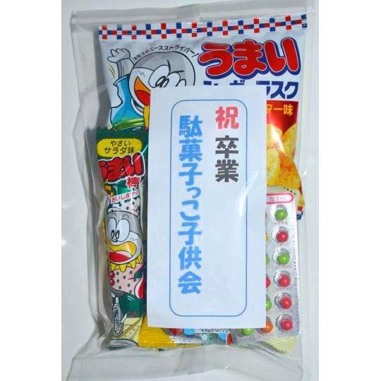 【子供用】子供会用菓子詰合せ139円おまかせコースB