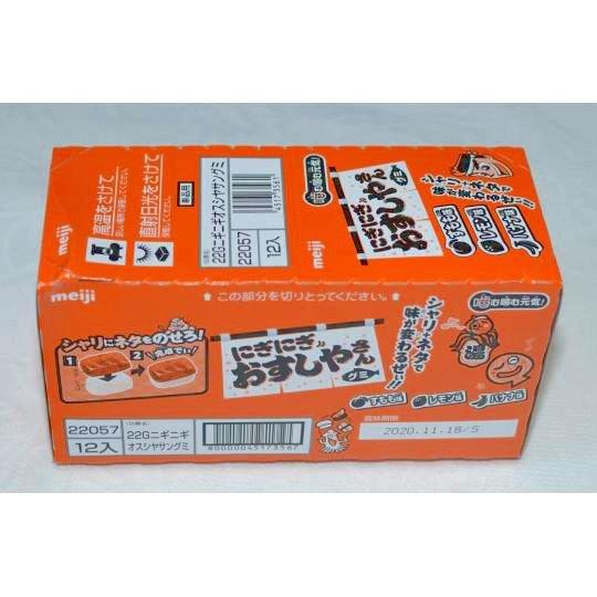【箱売駄菓子】にぎにぎおすしやさんグミ(12個入り 単価60円以内)
