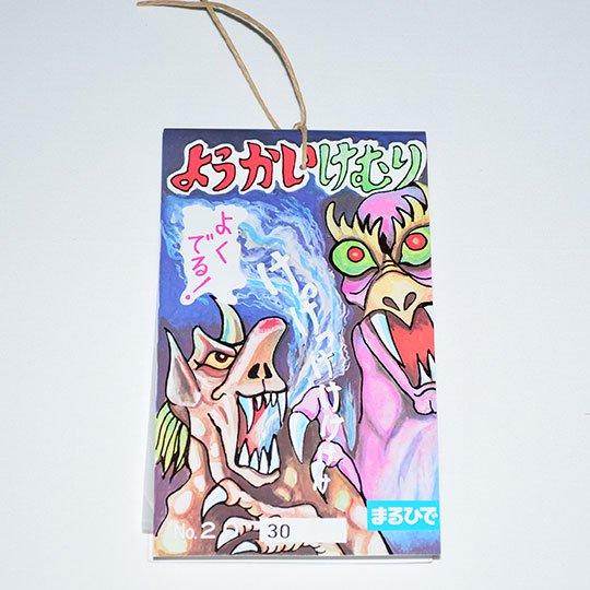 【小物玩具】ようかいけむり30付 単価20円以内