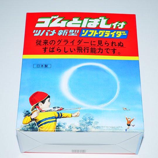 【小物玩具】ゴムとばしソフトグライダー30入