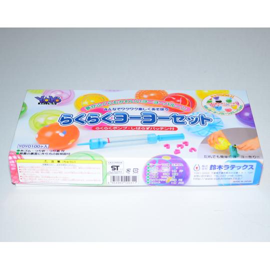 【小物玩具】らくらくヨーヨーセット