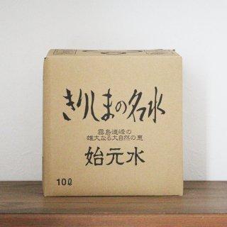 【送料無料】きりしまの名水 始元水 箱タイプ (※北海道・沖縄は送料別途)