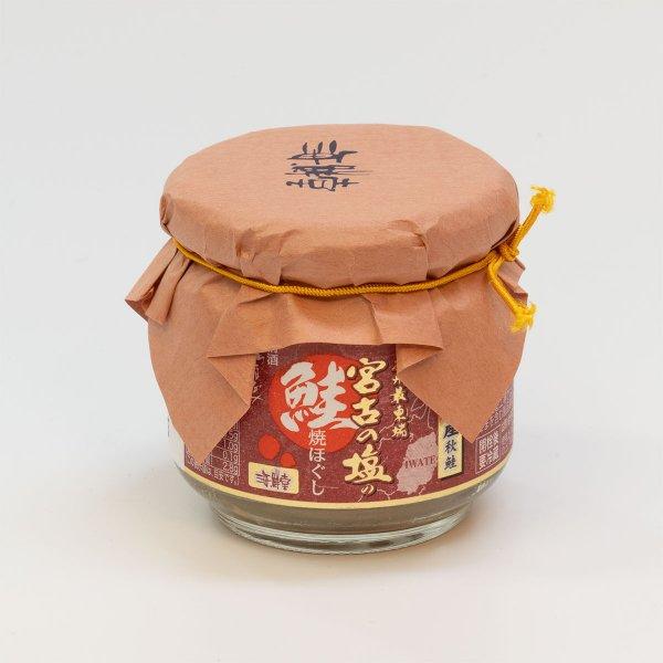 本州最東端宮古の塩の【鮭焼ほぐし】