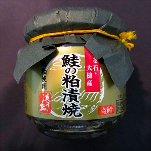 釜石・大槌産【鮭の粕漬焼】