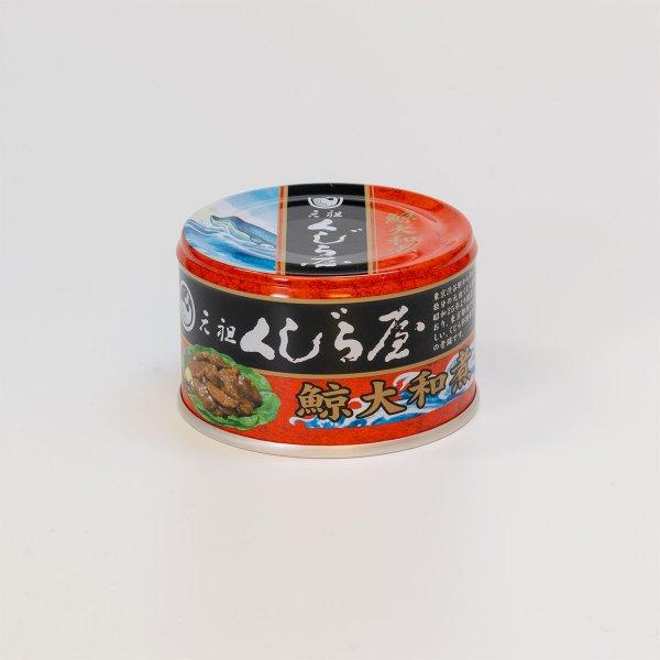 元祖くじら屋【鯨大和煮】