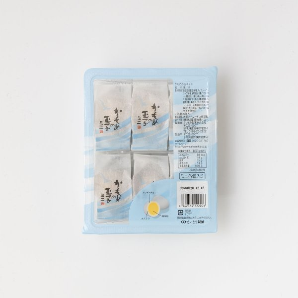 かもめの玉子(ミニ6個入)