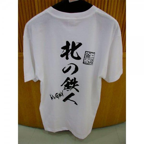北の鉄人 当店限定オリジナルTシャツ