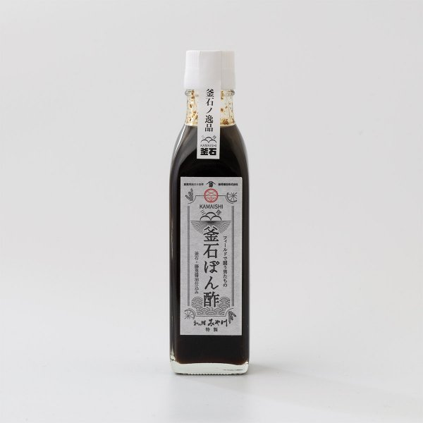 和の膳 みや川 特製【釜石ぽん酢】