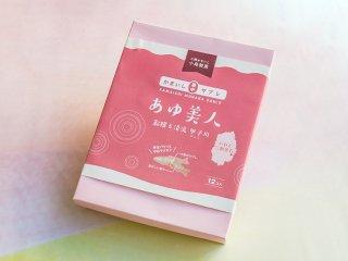 釜石銘菓【あゆ美人】12個入
