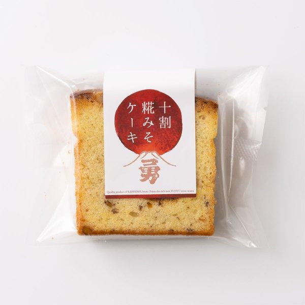 十割糀みそケーキ(5個入)