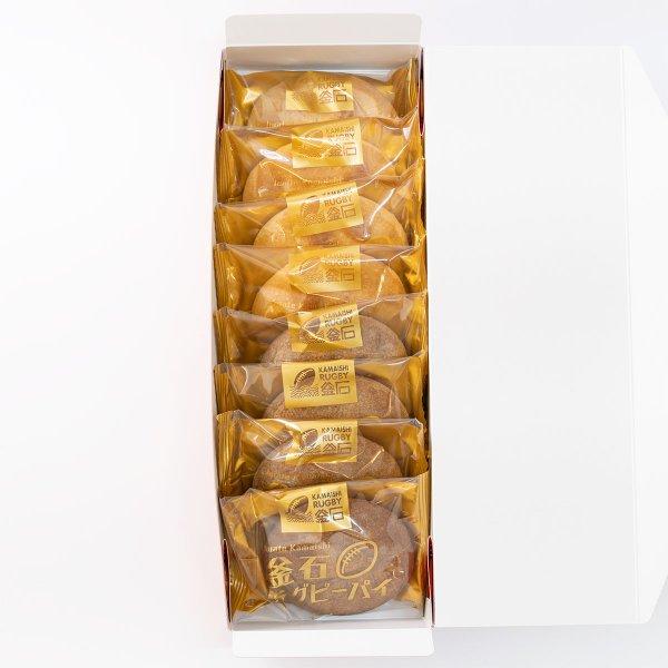 釜石銘菓【釜石ラグビーパイ】8個詰合せ