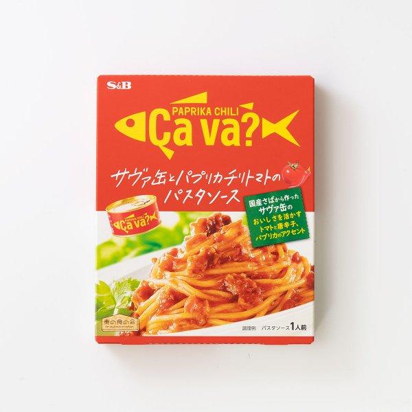 サヴァ缶とパプリカチリトマトのパスタソース