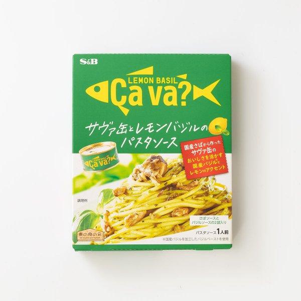サヴァ缶とレモンバジルのパスタソース