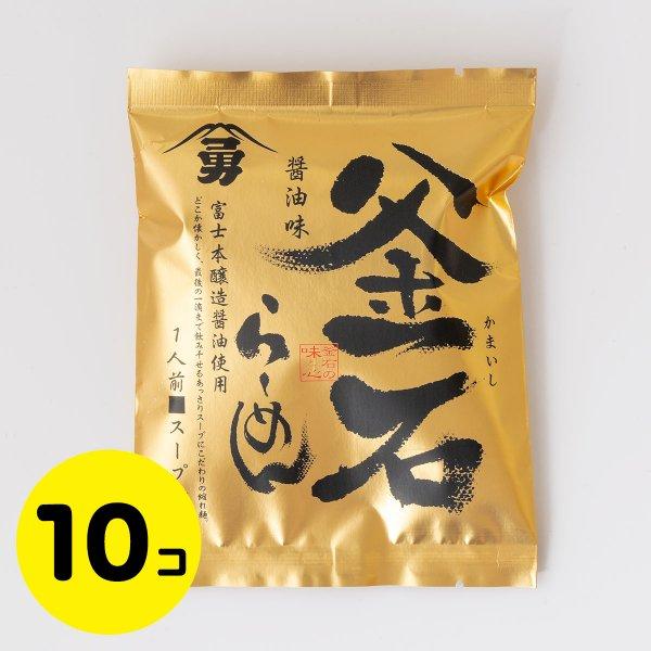 金の釜石らーめん(多少お得な10個セット)