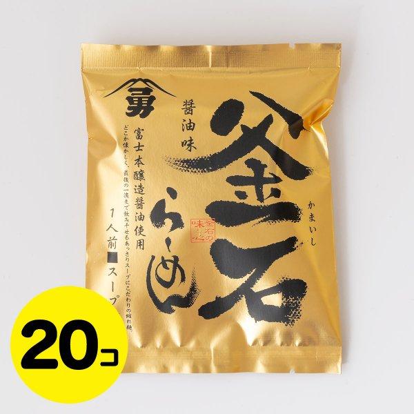 金の釜石らーめん(お得な20個セット)