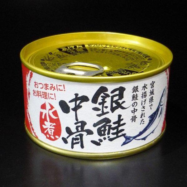 銀鮭中骨水煮缶詰