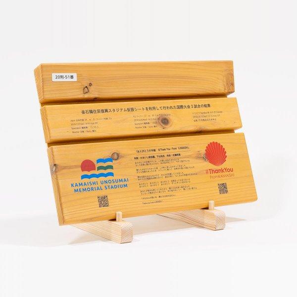 うのスタ2019メモリアルウッドボード
